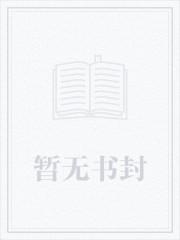 乡野欲潮:绝色村嫂的泛滥春情(1-3卷404章)